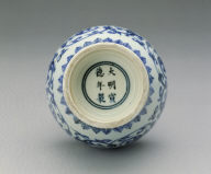 Vase with pierced handles with floral design in underglaze blue