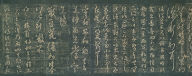Original Model Calligraphies of the Chun-hua Era
