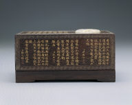 Inkstone with moon and star theme and inscription attributed to Shu-Shi(1036-1101)