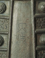 Bronze Bell with Yi-ze inscription