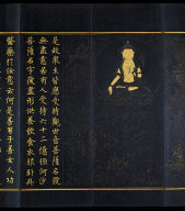The Guan-yin Chapter from the Lotus Sutra