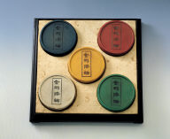 Five colors inkstone by Fang Yulu