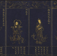 Guan-yin Sutra of Great Compassion (vol.2)