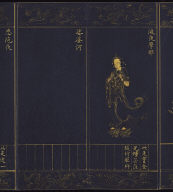Guan-yin Sutra of Great Compassion (vol.3)