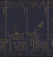Guan-yin Sutra of Great Compassion (vol.4)