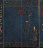 Guan-yin Sutra of Great Compassion (vol.1)