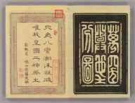 (Title Page to) Bankoku chikyu bunzu : zen / Hashimoto Gyokuran. [between 1856 and 1868]