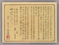 (Text Page to) Bankoku chikyu bunzu : zen / Hashimoto Gyokuran. [between 1856 and 1868]