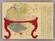 [Drawing of globe. Between 1856 and 1868]