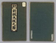(Covers to) Meireki shinpan Osaka no zu. [1926]