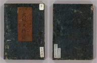 (Covers to) Shinsen zoho Osaka oezu. [ca. 1740]