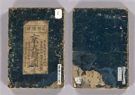 (Covers to) Shinsen zoho Kyo oezu. [between 1714 and 1717].