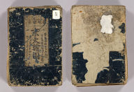 (Covers to) Shinsen zoho Kyo oezu. [ca. 1728].