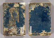 (Covers to) Shinsen zoho Kyo oezu. [ca. 1725].