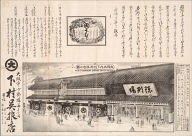 Osaka-shi zen chizu. [after 1868]