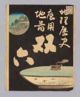 (Covers to) Oyo kyoiku shinsen chizu sugoroku : Dai Nihon Teikoku no bu. 1894.