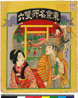 Covers: Tōkyō meisho sugoroku [graphic].