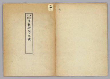 (Covers to) Kurofune raiko Uraga okatame no zu. [ca. 1853]