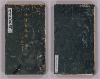 (Covers to) Zoho Osaka zu. [1692 or 1693]