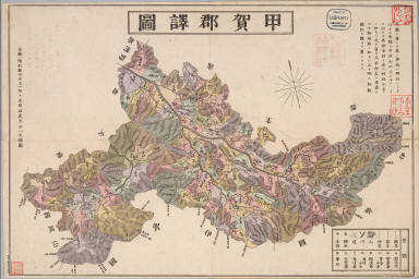 Koga-gun yakuzu. [after 1868]