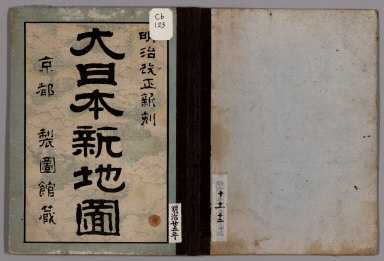 Covers: Meiji kaisei shinkoku Dai Nihon shinchizu.