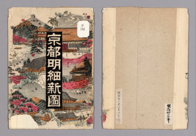 Covers: Kyōto shinchizui.