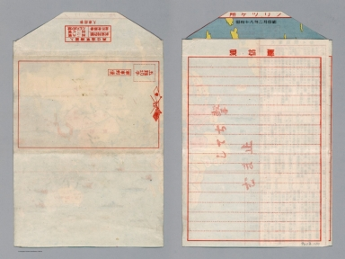 Covers and Text: Japanese World War II Military Mail Envelope.