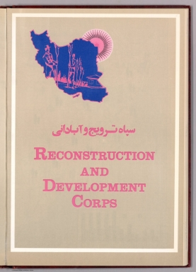 Half Title Page: Sepah e Tarveej va Apadani = Reconstruction and Development Corps