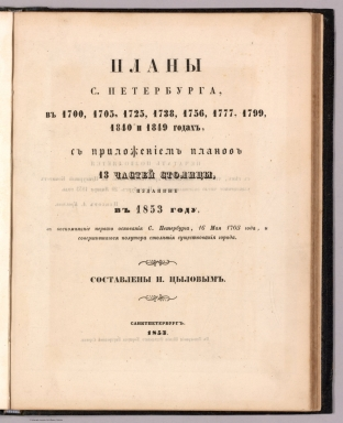 Title Page: Plany S. Peterburga