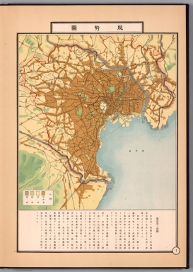 1. (Current map of Tokyo city)